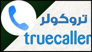 Photo of برنامج تروكولر تعرف علي مميزاته واهم خصائصة